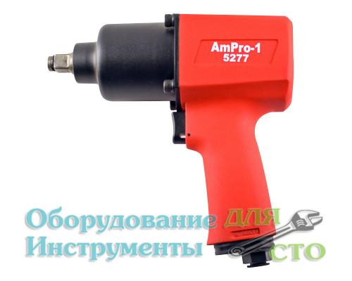 """Гайковерт пневматический ударный 1/2"""" (1492 Nm) AmPro 15277"""