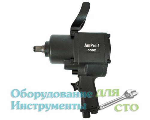 """Гайковерт пневматический ударный 3/4"""" (1600 Nm) AmPro 15562"""