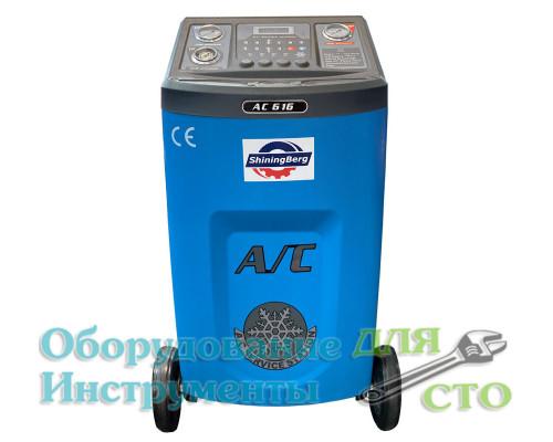 Установка для заправки автокондиционеров ShiningBerg AC616 (полуавтоматическая)